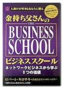 business-school